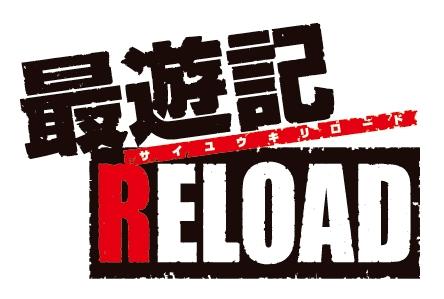 최유기 RELOAD 및 최유기 RELOAD GUNLOCK을..
