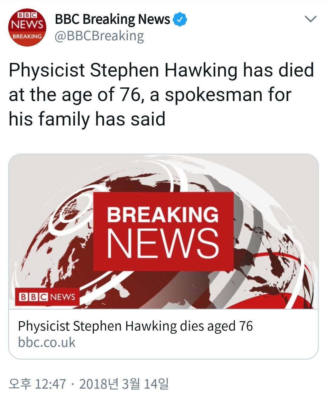 스티븐 호킹 사망