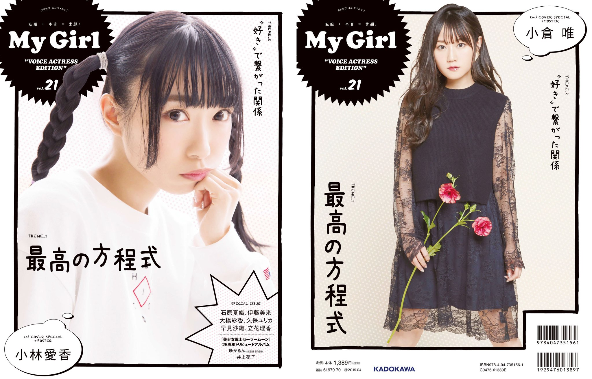 My Girl vol.21 VOICE ACTRESS EDITION 앞뒤 ..
