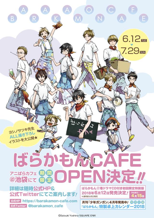 '바라카몬' 카페 행사, 2018년 6월 12일 - 7월 29일 개최..