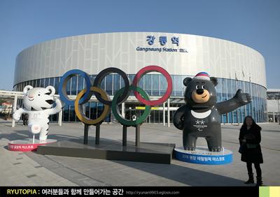 2018.3.21. (1) KTX를 타고 올림픽 열기로 뜨거운..