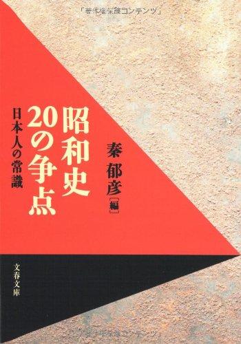 독서180321 -《쇼와사 20개 쟁점. 일본인의 상식》을 읽고