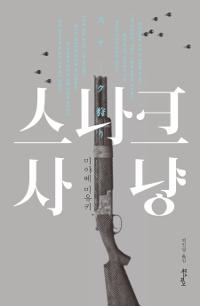 [1-3] 스나크 사냥 & 가을철 한정 구리킨톤 사건 ..