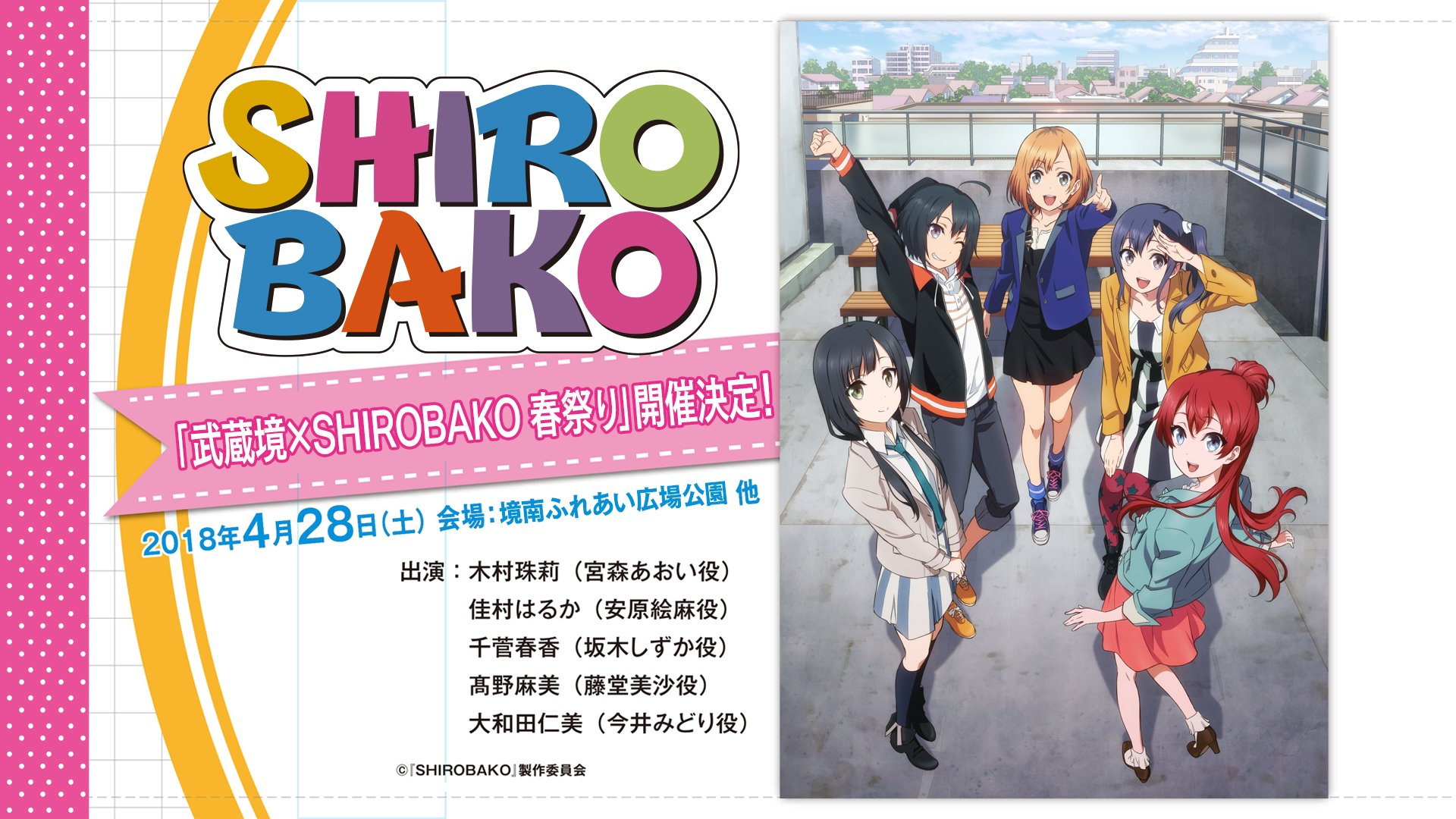 2018년 4월 28일 개최 'SHIROBAKO' 이벤트 관련 추가..