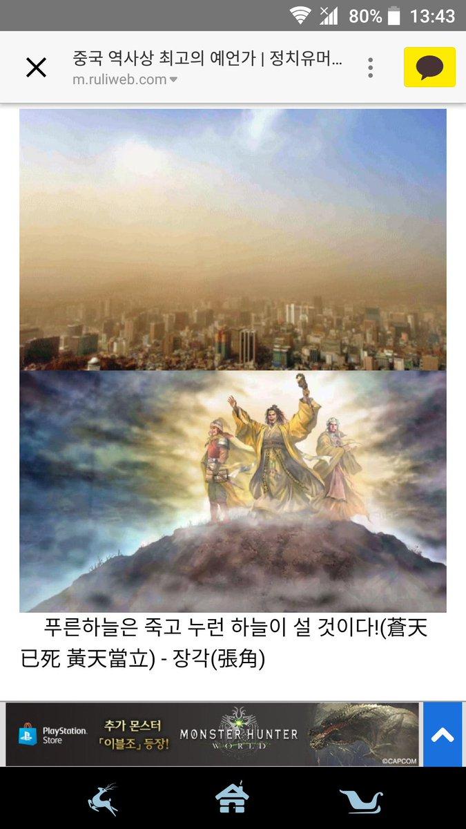 중국 역사상 최고의 예언가