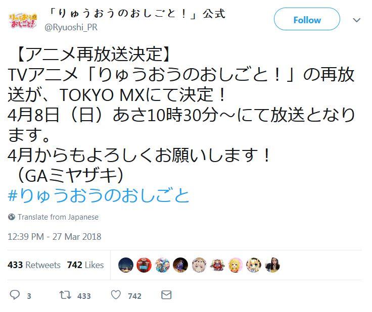 TV 애니메이션 '용왕이 하는 일!'의 재방송이 발표..