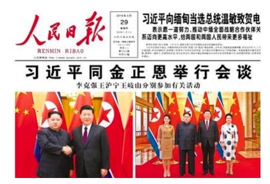"""""""김정은 중국 방문과 미국 CIA ?"""""""