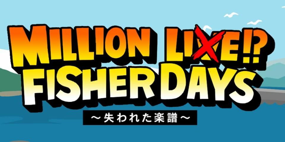 시어터데이즈「MILLION LIE!? FISHER DAY ~..