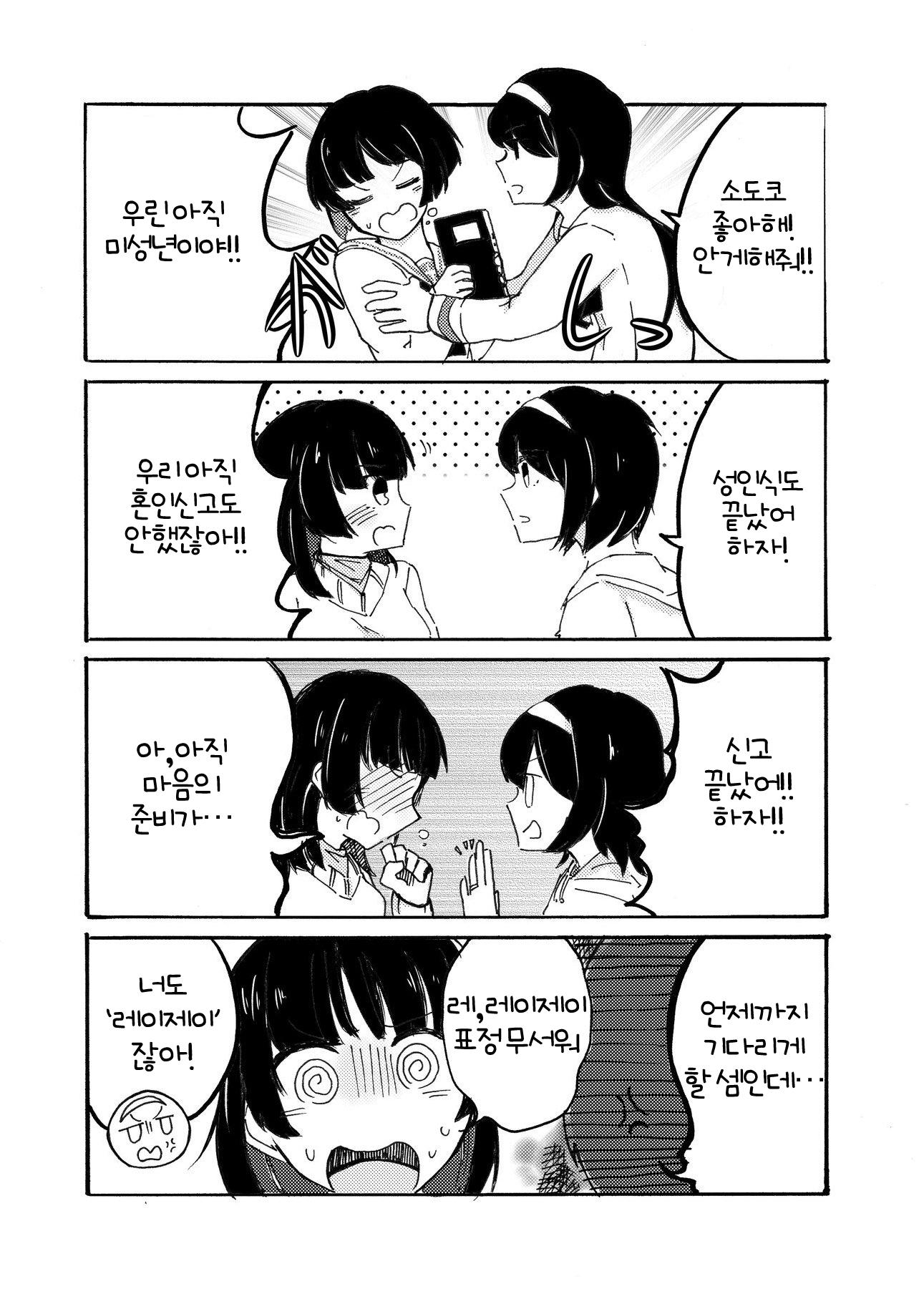 [걸즈&판처]진도를 잘 빼는 마코씨