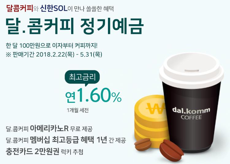 신한은행 달콤커피 정기예금 1개월(연1.6%) 실제..