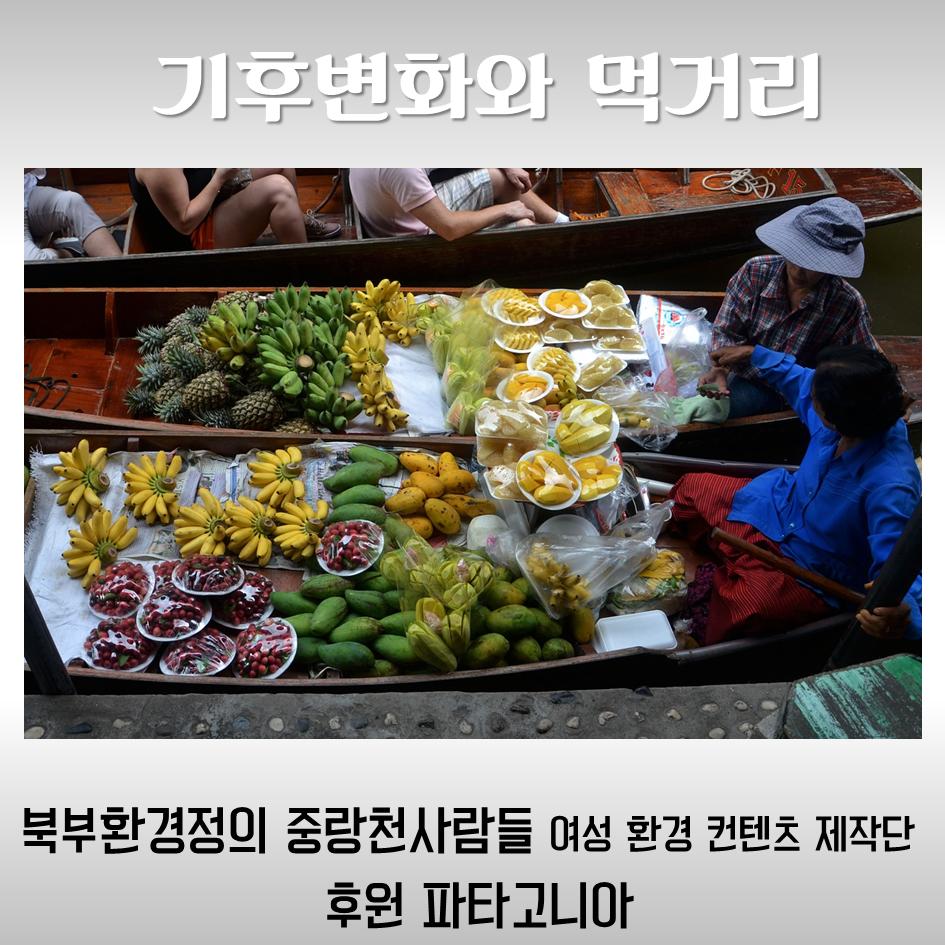 환경카드뉴스3> 기후변화와 먹거리