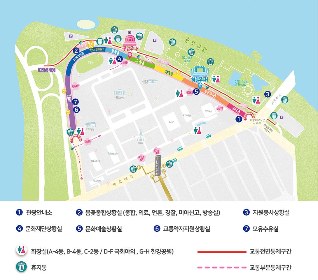 2018년 여의도 벚꽃 축제 [4월7일(토)~4월12일(..
