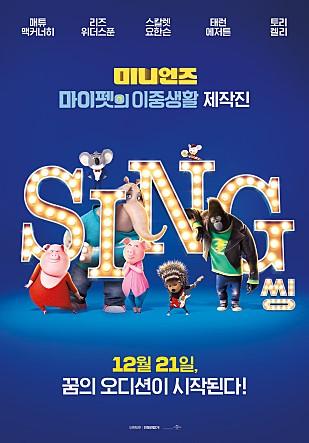 씽,Sing (2016)