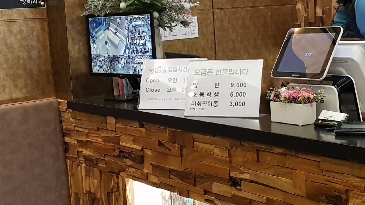 2018.04.06 단돈9,000원의 행복 최고급 부페 - 별미지교