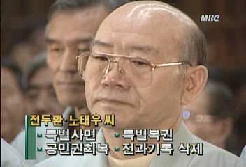 박근혜 전 대통령 24년형이라...