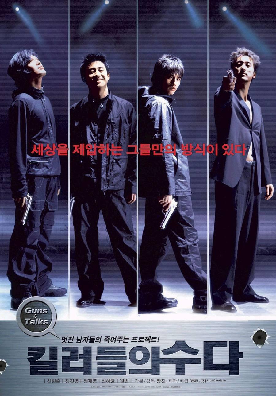 킬러들의 수다 (2001)