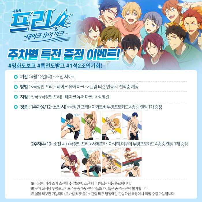 NKcontents 특별편 Free! -Take Your Marks-..