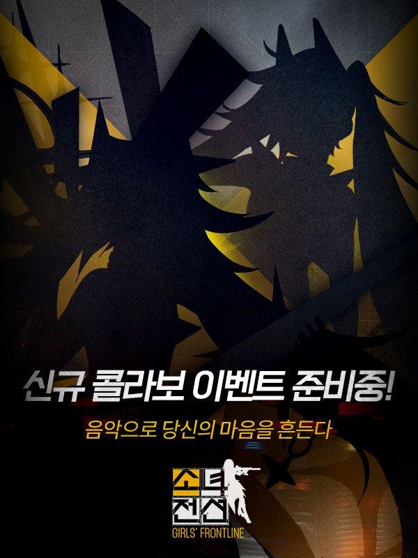 [소전] 소전X디맥 콜라보