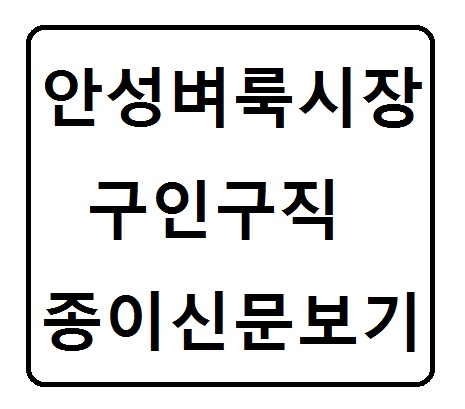 안성벼룩시장 구인구직 종이신문보기