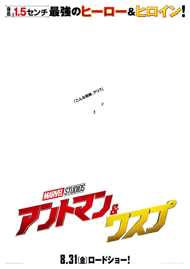 영화 '앤트맨과 와스프'의 일본 개봉일이 2018년 8월 31일..