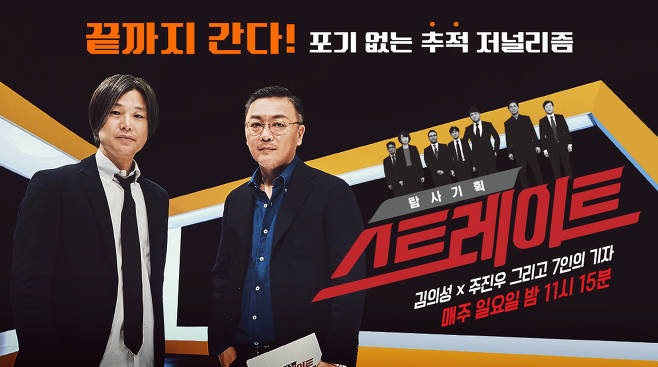 MBC `스트레이트` 세월호 참사 추모방송, `..