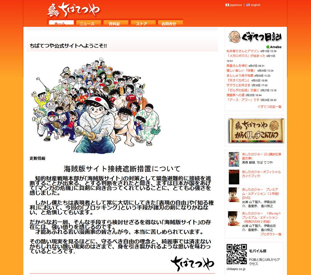 만화가 치바 테츠야씨, 일본 정부의 해적판 사이트..