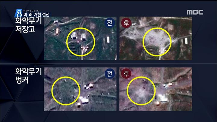 시리아 폭격 전후 비교 사진