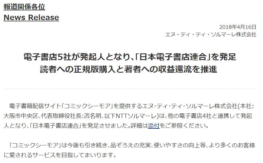 NTT 솔마레, 전자서점 4군데와 제휴하여 일본 전..