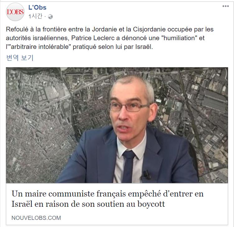 [프랑스]공산당 시장의 이스라엘 입국이 거부됨!