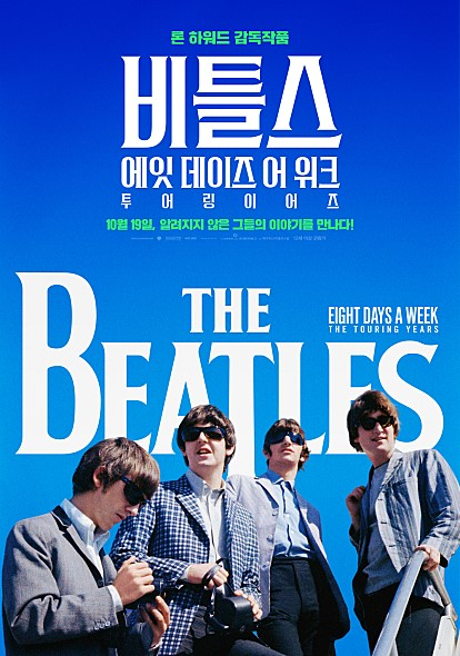 The Beatles: Eight Days a Week-The Tourin..