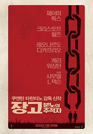 장고 - 분노의 추적자, 2015