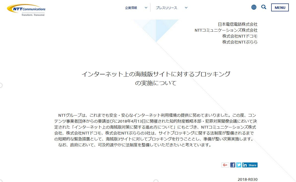 NTT 그룹 4개사가 해적판 사이트 3군데에 대한 접속..