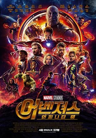 어벤져스: 인피니티 워 (Avengers: Infinity War, 20..
