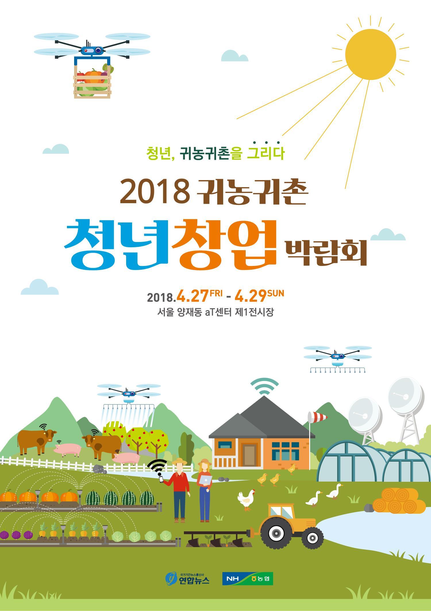 2018 귀농귀촌 청년창업 박람회 사전등록
