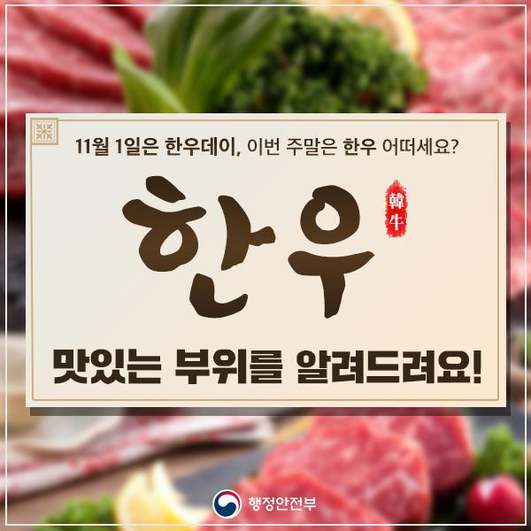 [행정안전부] 11월 1일 한우데이 카드뉴스