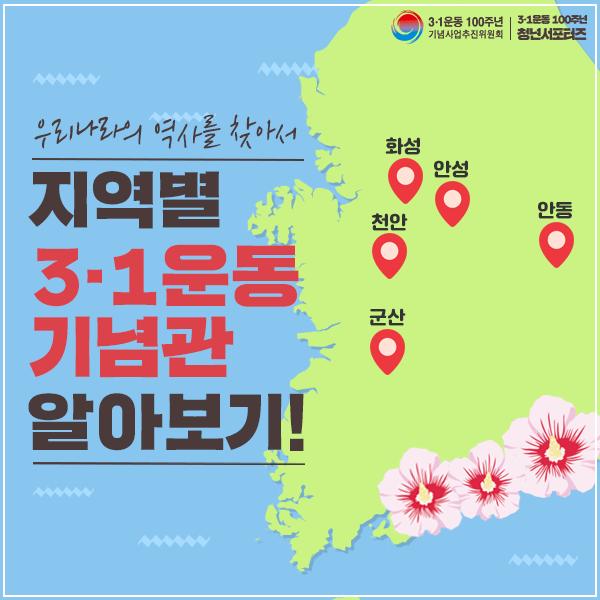 [3·1운동 100주년 사업추진위원회] 3·1운동 지역별..