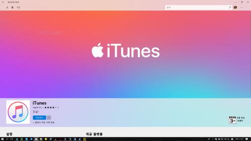 아이튠즈, 윈도 MS 스토어에서 설치 가능