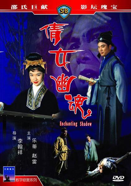 천녀유혼 (倩女幽魂.1960)