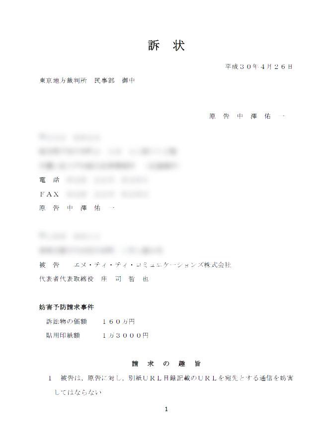 일본의 한 변호사가 NTT 커뮤니케이션즈에 대해 민..