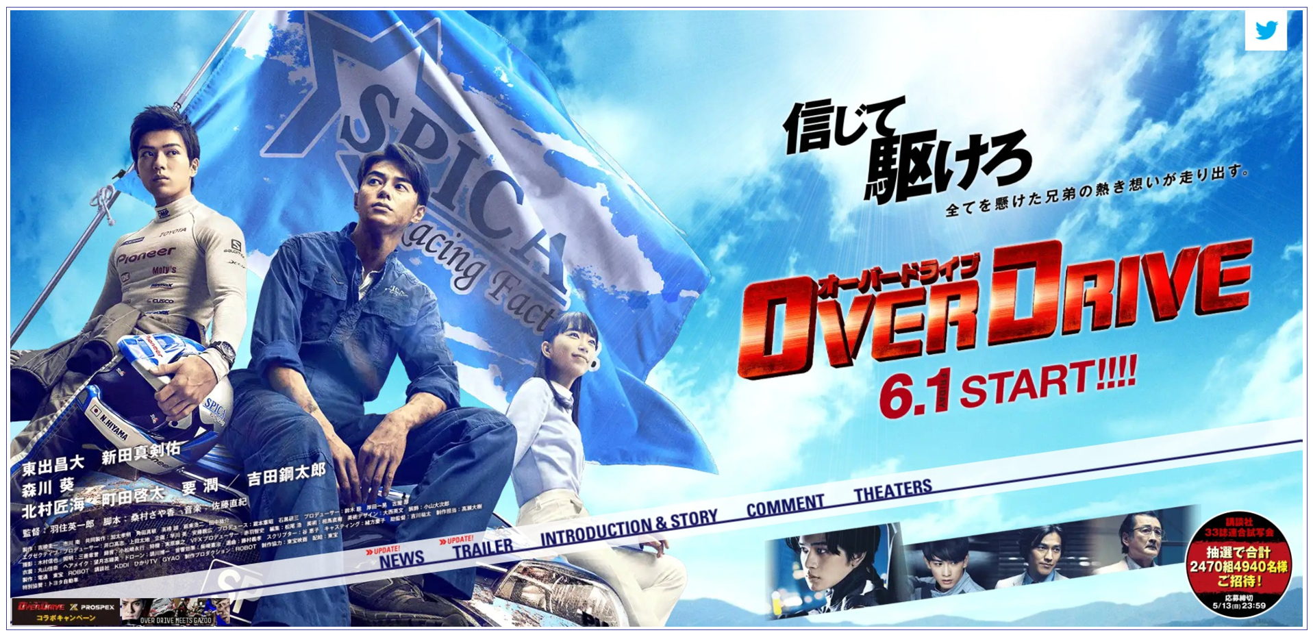 'OVER DRIVE' 모리카와 아오이가 히가시데 마..