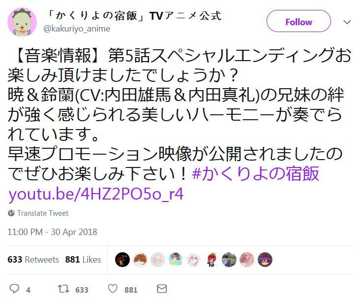 애니메이션 '카쿠리요의 여관밥' 제 5화 스페셜 엔딩..