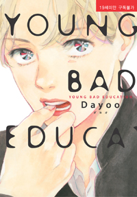 다요오 - Young Bad Education(2014), 료코 -..