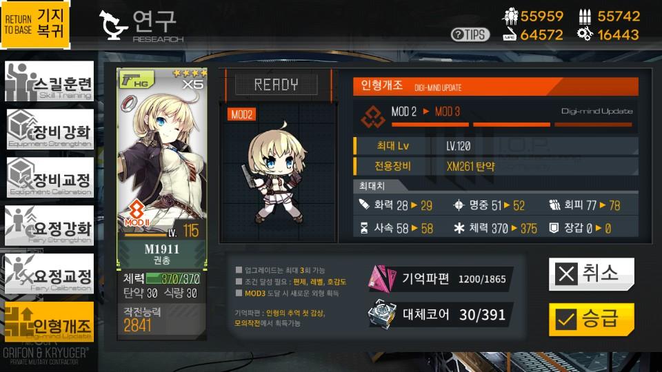 [소녀전선] M1911 마인드맵 업그레이드 - 네번째 ..