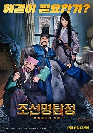 2017)조선명탐정: 흡혈괴마의 비밀,Detective K: ..