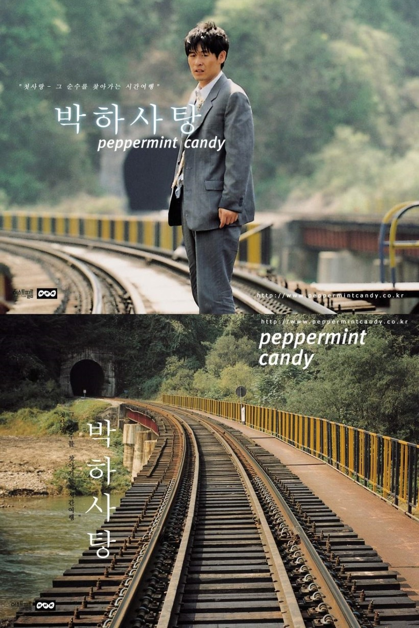 박하사탕 (2000)