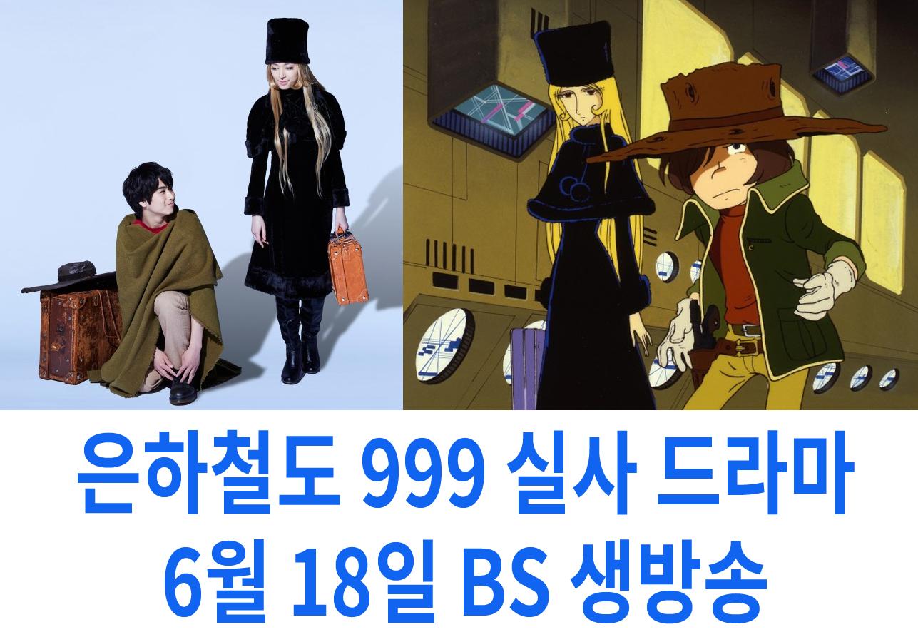 은하철도 999 실사 드라마, 6월 18일 생방송 결정