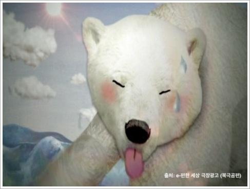 북극 해빙 감소, 북극곰이 덥다고 털을 밀 순 없잖..