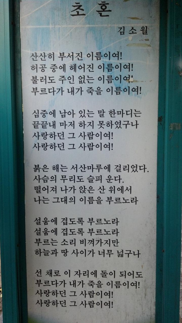 초혼(招魂) - 김소월