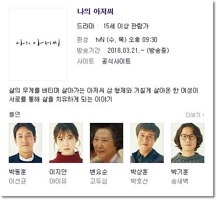나의 아저씨 겸덕 윤상원 오나라 만나다..