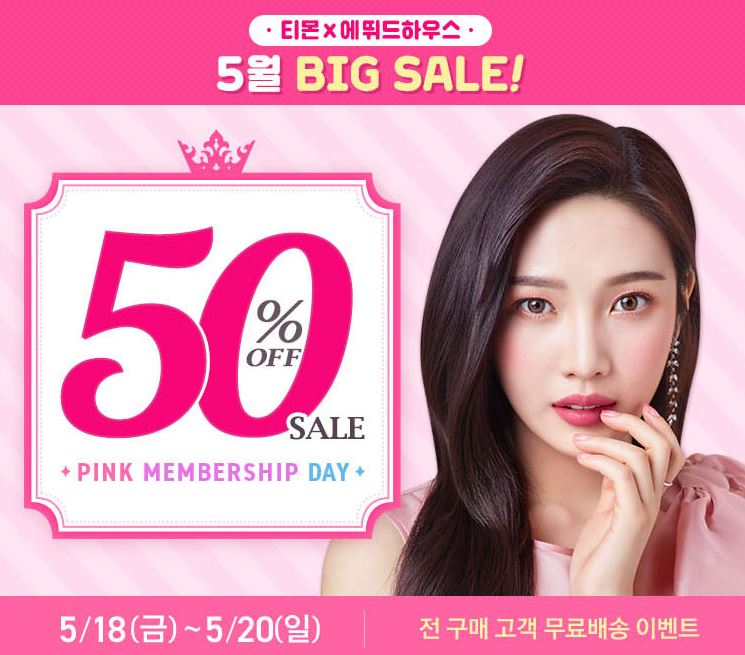 에뛰드하우스 핑크 멤버십 세일 최대 50%